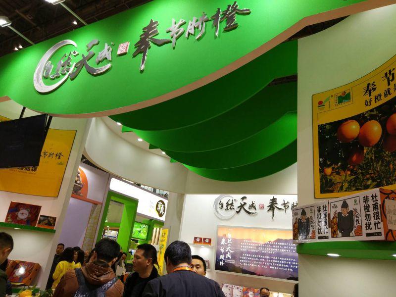 第十九届全国农产品(上海)采购交易会